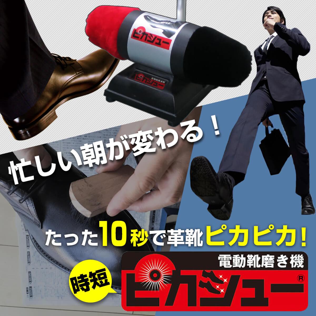 電動靴磨き機ピカシュー ぴかしゅー ピカチュー
