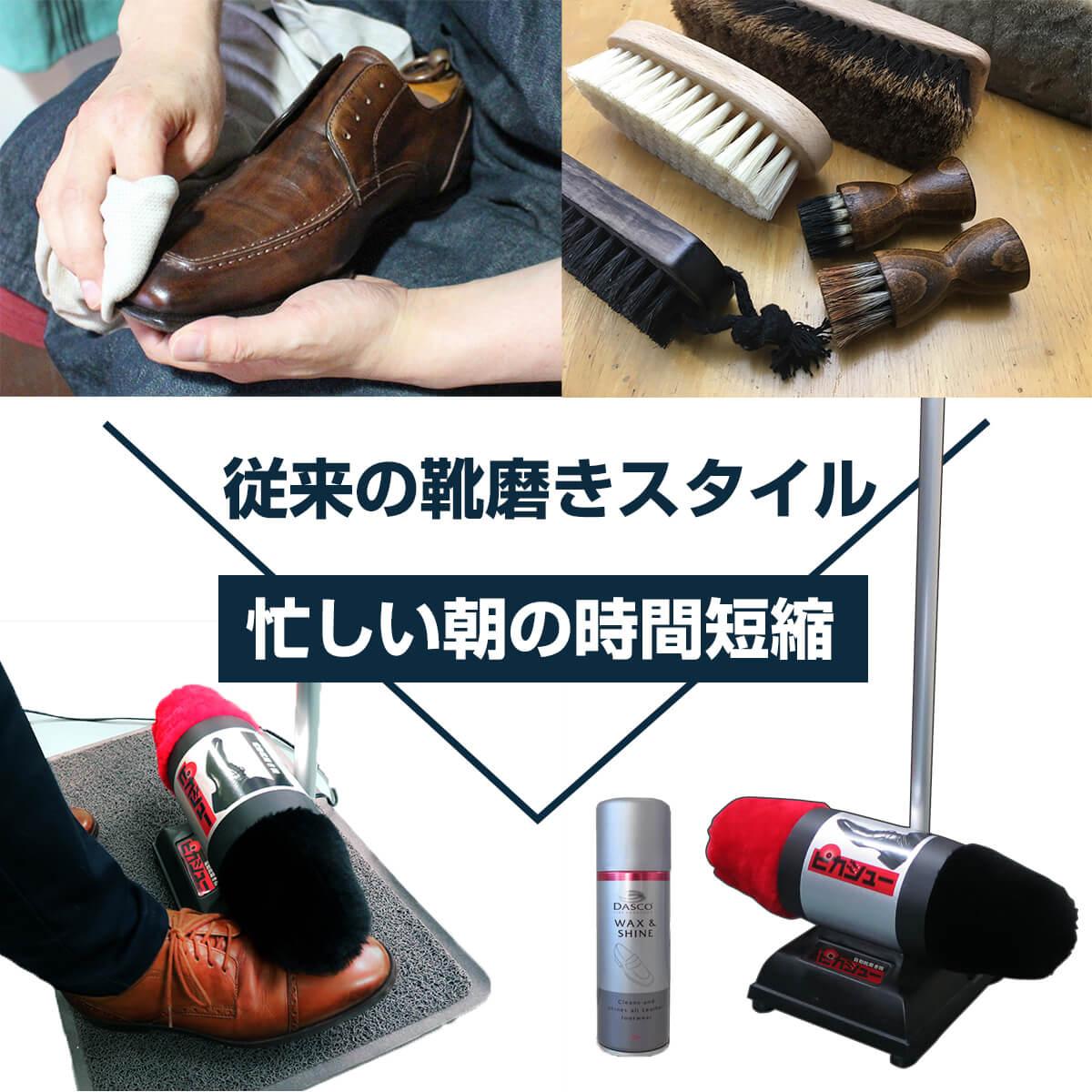 新しい靴磨きスタイル