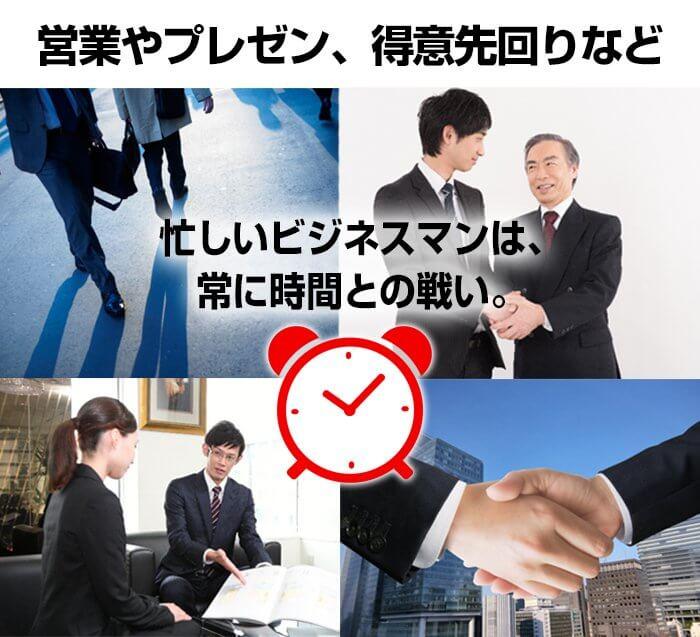 忙しいビジネスマンは常に時間との戦い